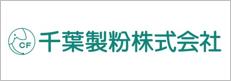 千葉製粉株式会社のグループ企業