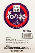 花の粋(10kg/袋)