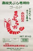 ゴールド(20kg/袋)