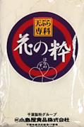 花の粋1kg(10袋/段ボール箱)