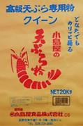 クイーン(20kg/袋)