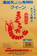 クイーン(10kg/袋)