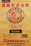 Sタイプ(20kg/袋)