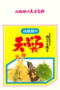 小島屋の天ぷら粉(700g/15袋入り)