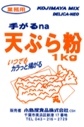 手がるna天ぷら粉(1kg/10袋入り)