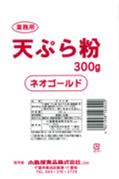 天ぷら粉300g(30袋入り)