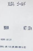 天ぷら粉 ゴールド(10kg/袋)