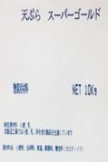 天ぷら粉 スーパーゴールド(10kg/袋)