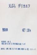 天ぷら粉 デリカF(10kg/袋)