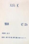 天ぷら粉 K(10kg/袋)
