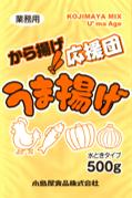 うま揚げ からあげ粉(500g/20袋入り)