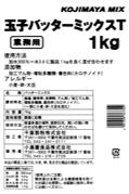 玉子バッターミックスT(1kg/10袋入り)