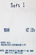 ソフトワン バッターミックス(10kg/袋)