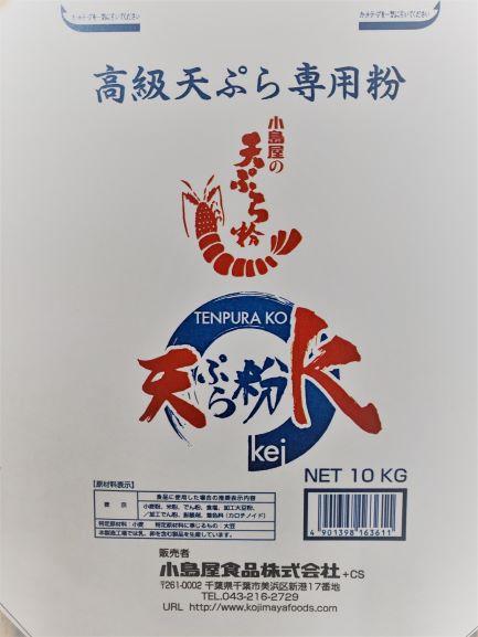 天ぷら粉 K(10㎏/袋)