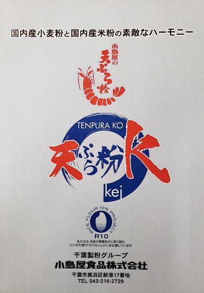 天ぷら粉K 1㎏(1㎏×10袋入り)