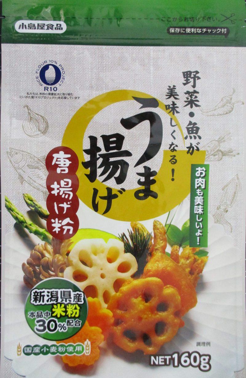 野菜・魚が美味しくなる!うま揚げ (160g/30袋入)