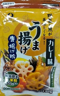野菜・魚が美味しくなる!カレー味うま揚げ(130g/30袋入)